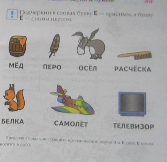 Иллюстрация 1 из 24 для Узнаю звуки и буквы. Для одаренных детей 4-5 лет - Светлана Пятак | Лабиринт - книги. Источник: Кira