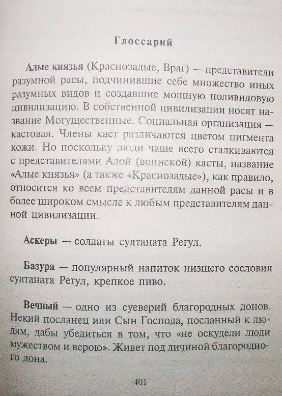 Иллюстрация 1 из 4 для И пришел многоликий... - Роман Злотников   Лабиринт - книги. Источник: Rumeur