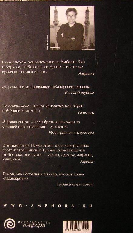 Иллюстрация 1 из 11 для Черная книга - Орхан Памук | Лабиринт - книги. Источник: Rumeur