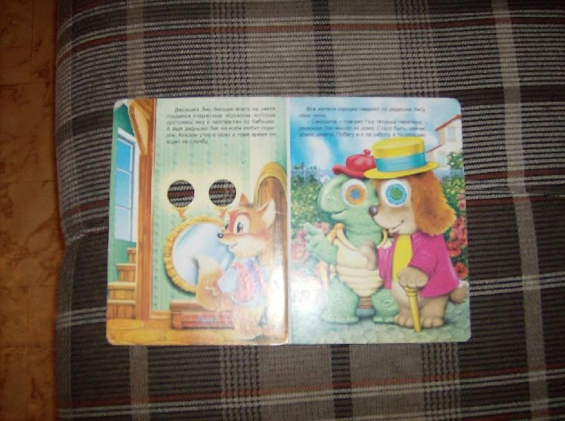 Иллюстрация 1 из 5 для Лис и привидение   Лабиринт - книги. Источник: Исаенко Мария Владимировна