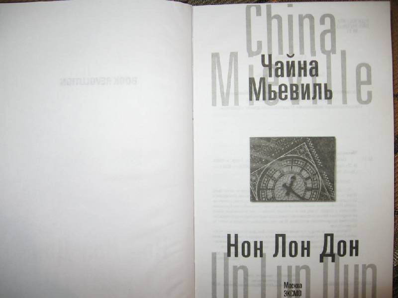 Иллюстрация 1 из 9 для Нон Лон Дон - Чайна Мьевиль   Лабиринт - книги. Источник: Флинкс