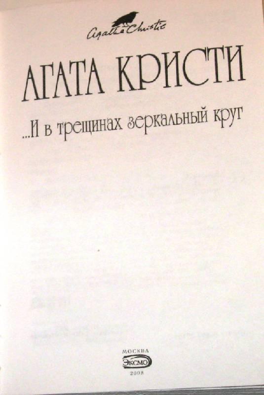 Иллюстрация 1 из 11 для..И в трещинах зеркальный круг (мяг) - Агата Кристи | Лабиринт - книги. Источник: Zhanna