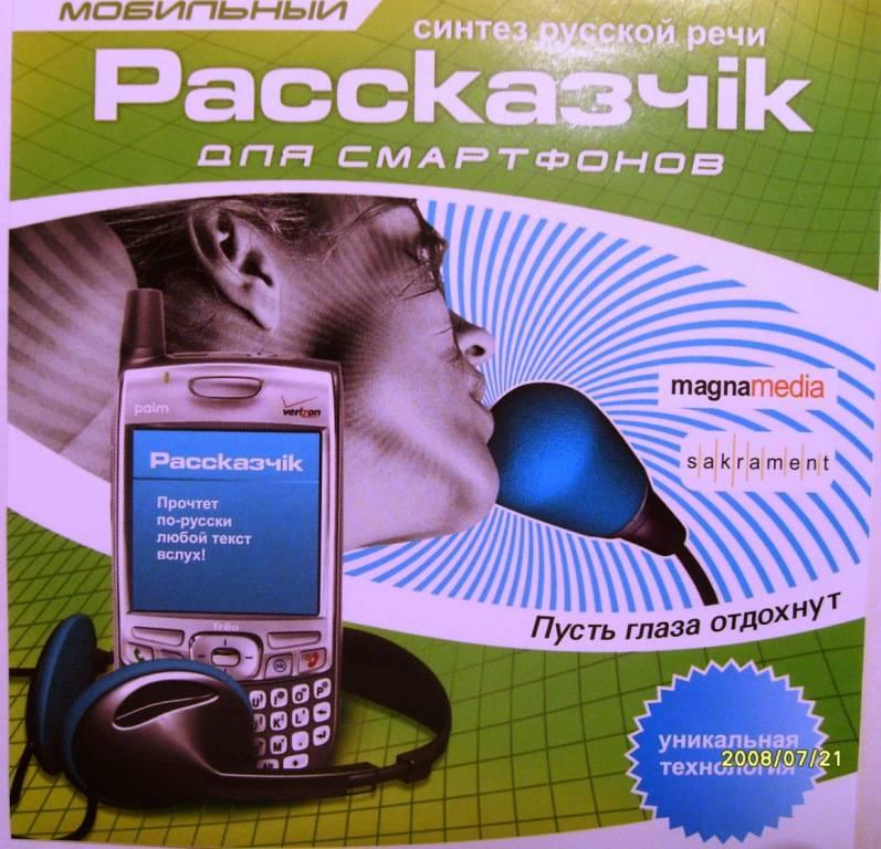 Иллюстрация 1 из 3 для Мобильный рассказчик для смартфонов (CDpc)   Лабиринт - софт. Источник: Zhanna