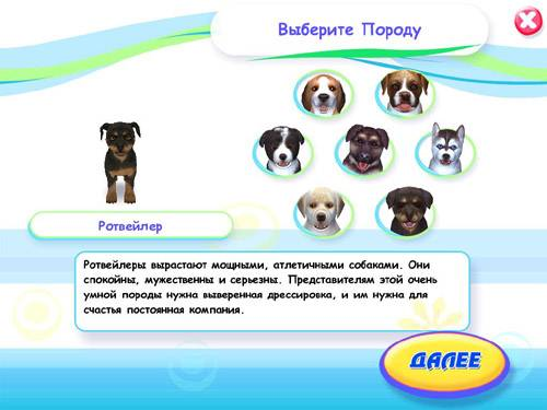 Иллюстрация 1 из 27 для Dogz-2 2007 (CDpc) | Лабиринт - софт. Источник: Galia