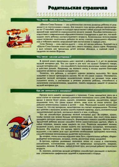 Иллюстрация 1 из 16 для Прописи для малышей. Развитие мелкой моторики. Для занятий с детьми от 3 до 4 лет - Альфия Дорофеева | Лабиринт - книги. Источник: Galia