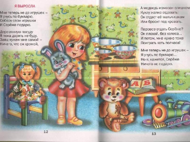 Иллюстрация 1 из 12 для Учим наизусть - Барто, Усачев, Чуковский, Берестов   Лабиринт - книги. Источник: SVETLANKA