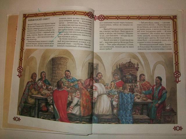 Иллюстрация 1 из 14 для Русь и Орда - Александр Толстиков   Лабиринт - книги. Источник: тата