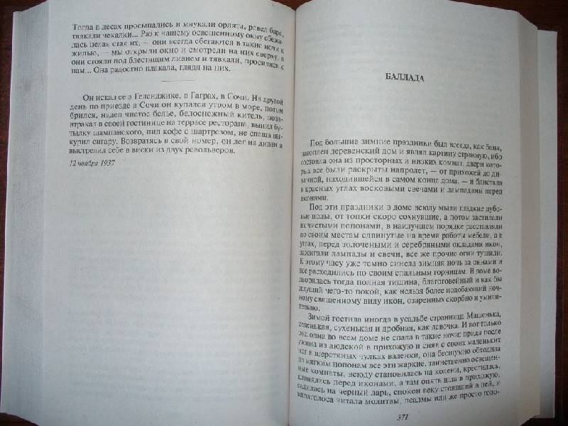 Иллюстрация 1 из 11 для Темные аллеи - Иван Бунин | Лабиринт - книги. Источник: Ценитель классики