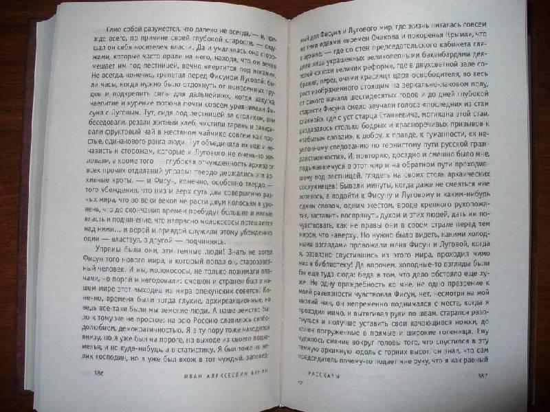 Иллюстрация 1 из 6 для Жизнь Арсеньева - Иван Бунин   Лабиринт - книги. Источник: Ценитель классики