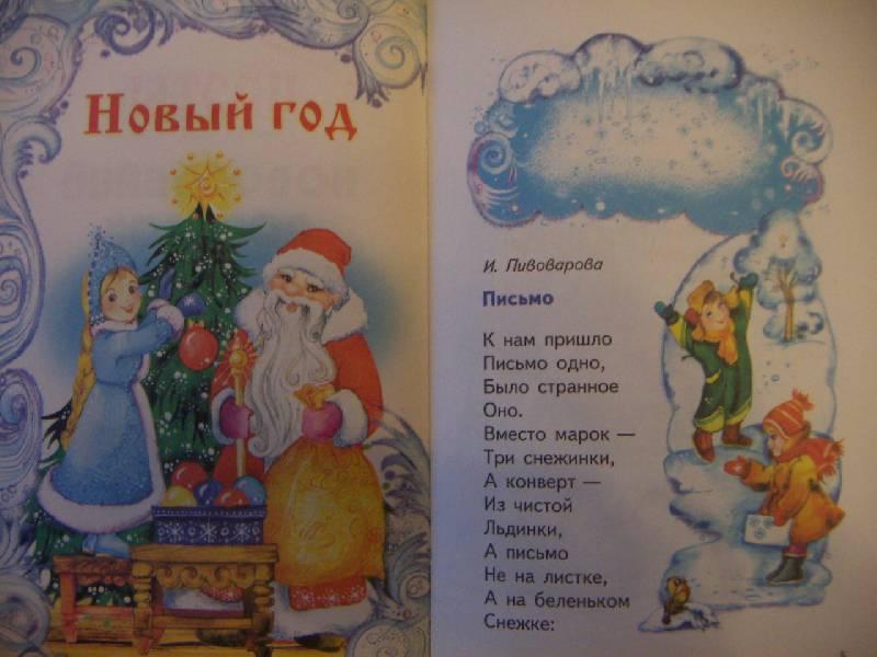 Иллюстрация 1 из 14 для Новогодний подарок   Лабиринт - книги. Источник: Алонсо Кихано