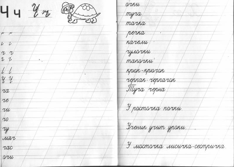 Иллюстрация 1 из 12 для Классические прописи. Часть 3 - И. Медеева   Лабиринт - книги. Источник: Rainbow