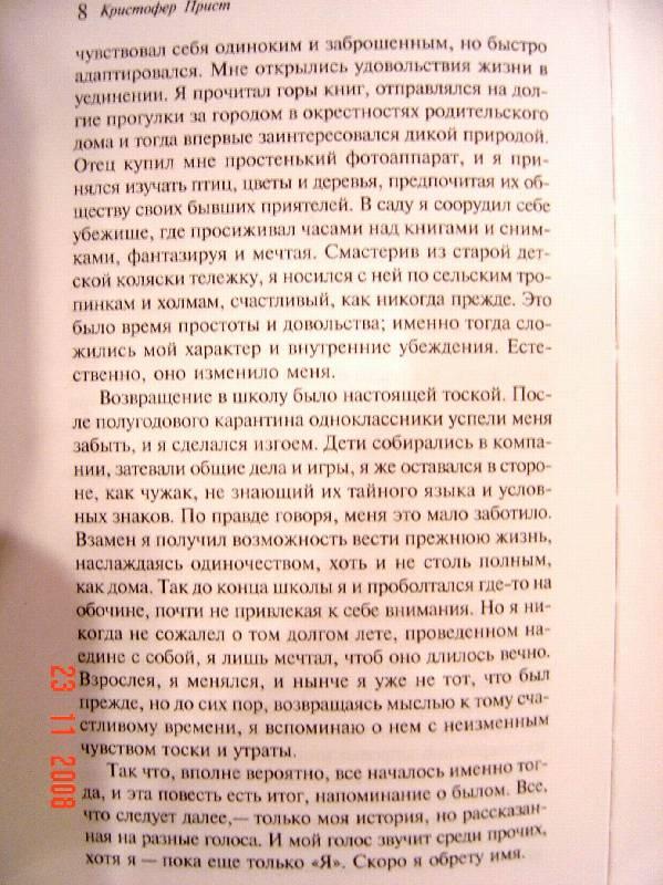 Иллюстрация 1 из 7 для Гламур: Роман - Кристофер Прист | Лабиринт - книги. Источник: Анна К.