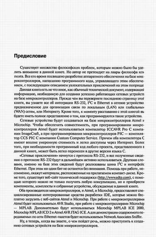 Иллюстрация 1 из 19 для Сетевой и межсетевой обмен с данными с микроконтроллерами (+ CD) - Фред Иди | Лабиринт - книги. Источник: Panterra