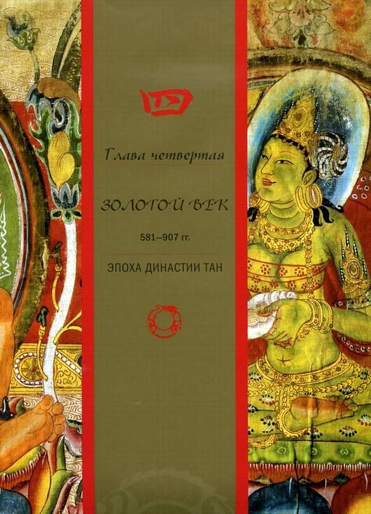 Иллюстрация 1 из 37 для Сокровища Китая. Величие Страны дракона - Джон Чиннери   Лабиринт - книги. Источник: Panterra