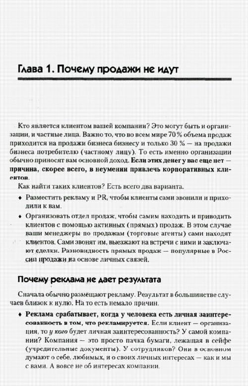 Иллюстрация 1 из 8 для Построение отдела продаж с нуля до максимальных результатов - Константин Бакшт | Лабиринт - книги. Источник: Panterra