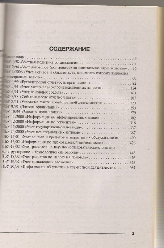 Иллюстрация 1 из 2 для ПБУ 1-20 Постатейные комментарии - Михаил Медведев | Лабиринт - книги. Источник: Alina