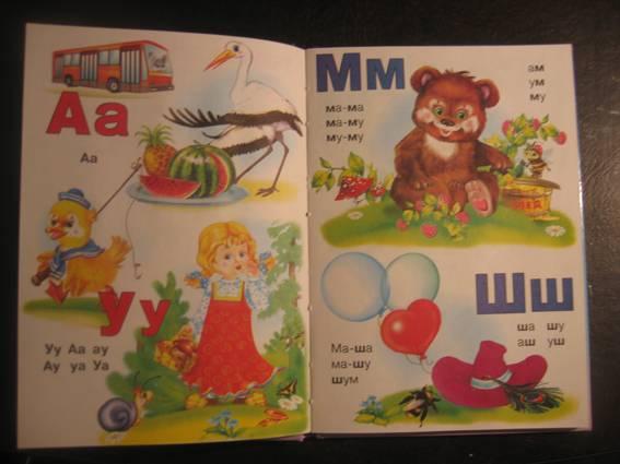 Иллюстрация 1 из 23 для Букварь (котенок и мышь) - Владимир Степанов | Лабиринт - книги. Источник: Alina