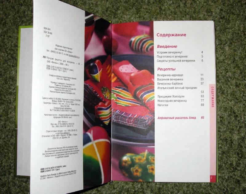 Иллюстрация 1 из 2 для Лучшие рецепты для вечеринок   Лабиринт - книги. Источник: Катерина