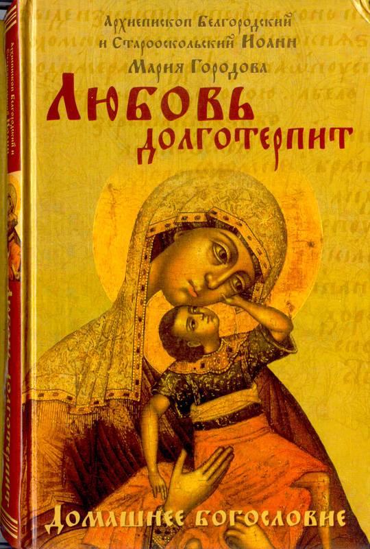 Иллюстрация 1 из 20 для Любовь долготерпит - Иоанн Архиепископ   Лабиринт - книги. Источник: Бетельгейзе