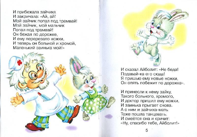 Иллюстрация 1 из 16 для Айболит - Корней Чуковский | Лабиринт - книги. Источник: РИВА