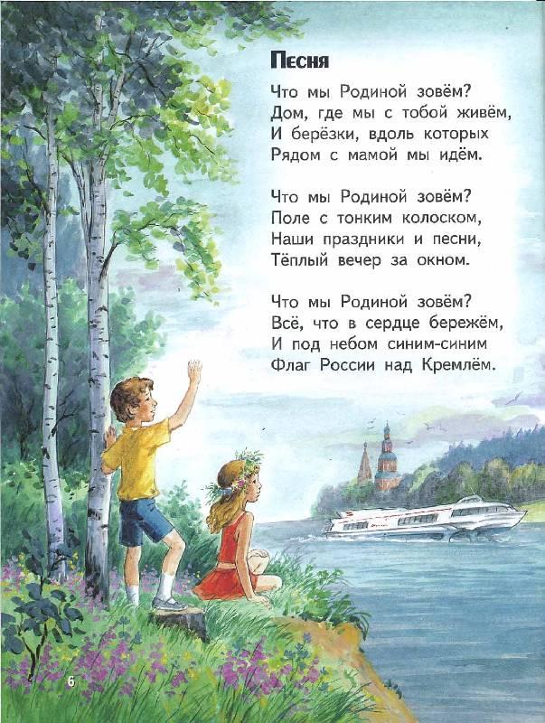 Иллюстрация 1 из 36 для Мы живем в России - Владимир Степанов | Лабиринт - книги. Источник: РИВА