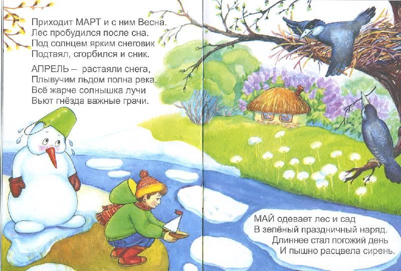 Иллюстрация 1 из 21 для Двенадцать месяцев - Виктор Хесин | Лабиринт - книги. Источник: РИВА