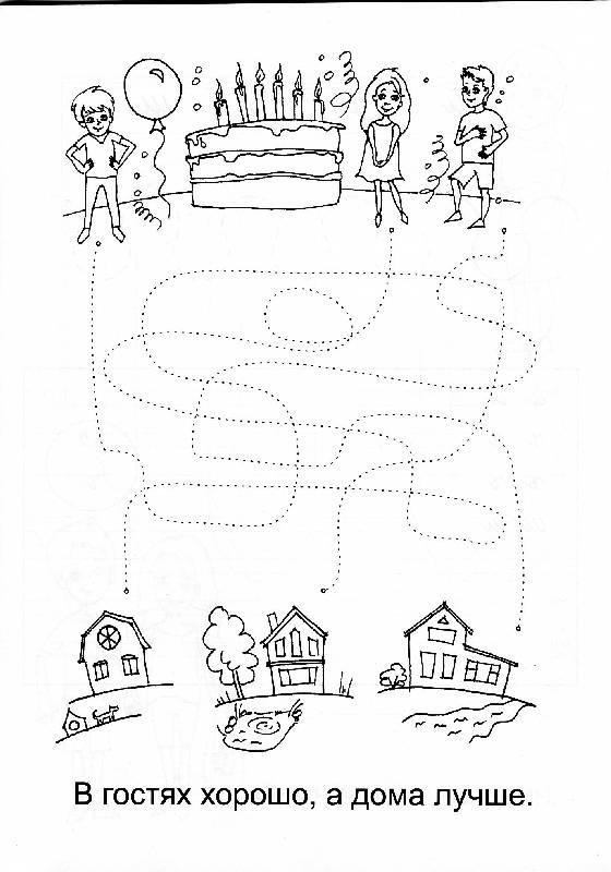 Иллюстрация 1 из 6 для Наши прописи: Семья: Для предшкольников 6-7 лет: Буквы - Демина, Михинкевич   Лабиринт - книги. Источник: РИВА