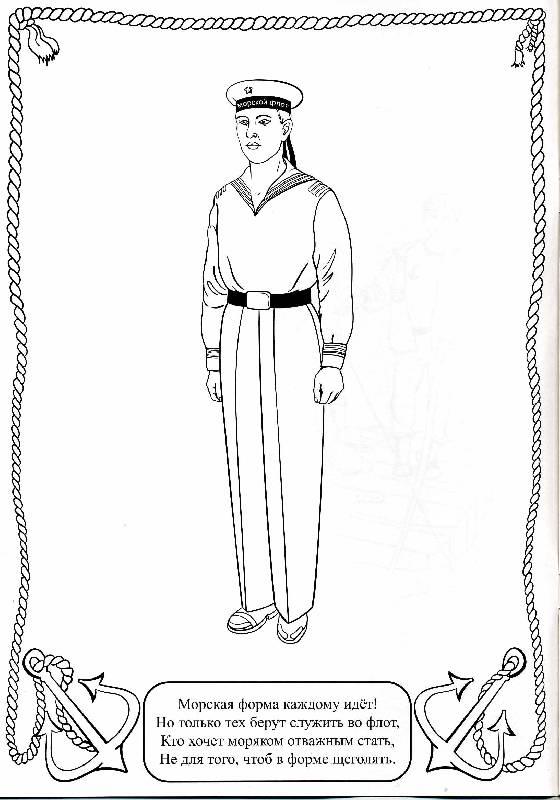 Иллюстрация 1 из 12 для Раскраски: Хочу быть моряком! | Лабиринт - книги. Источник: РИВА