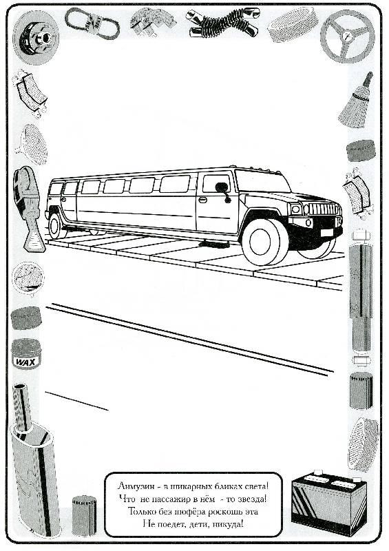 Иллюстрация 1 из 10 для Раскраски: Хочу быть водителем! | Лабиринт - книги. Источник: РИВА