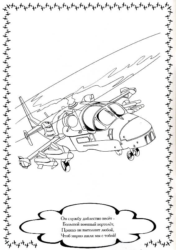 Иллюстрация 1 из 6 для Раскраски: Хочу быть летчиком!   Лабиринт - книги. Источник: РИВА