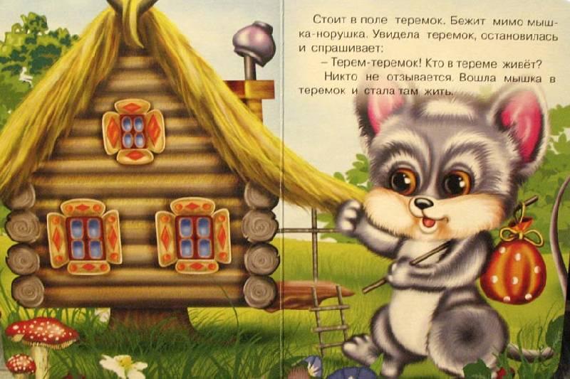 Иллюстрация 1 из 5 для Теремок (мини) | Лабиринт - книги. Источник: Шеховцев Константин Владимирович