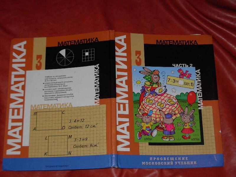 Иллюстрация 1 из 16 для Математика. Учебник для 3 класса начальной школы. В двух частях. Часть 2. (Второе полугодие) - Моро, Бантова, Бельтюкова   Лабиринт - книги. Источник: ---Марго----
