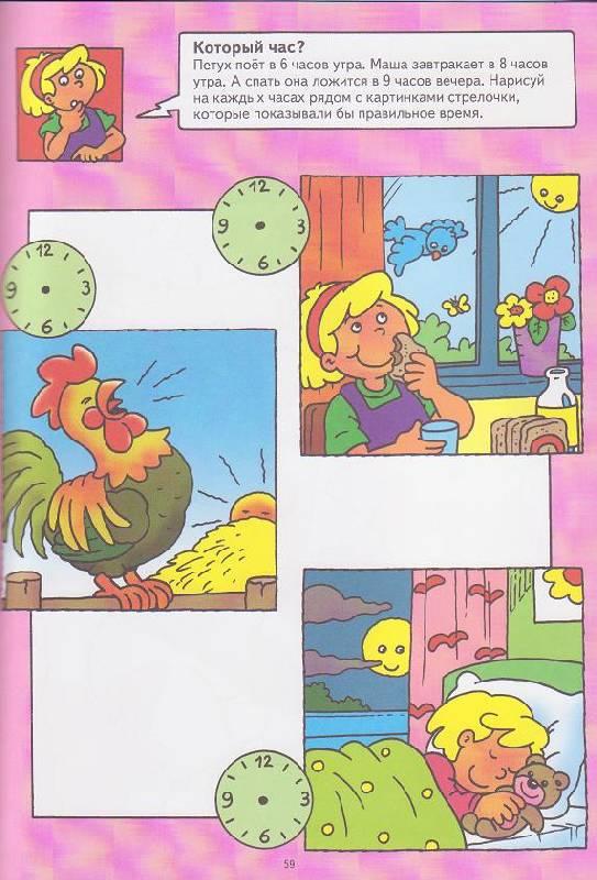 Иллюстрация 1 из 13 для Большая книга игр для малышей. Выпуск 2 | Лабиринт - книги. Источник: Ёжик