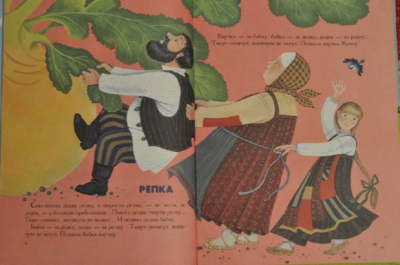Иллюстрация 1 из 17 для Большая книга русских сказок для самых маленьких | Лабиринт - книги. Источник: Еленушка