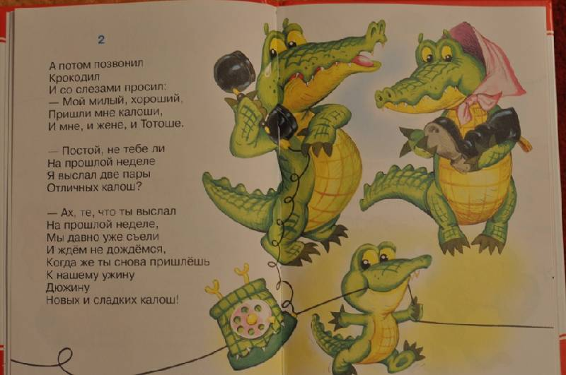 Иллюстрация 1 из 12 для Телефон - Корней Чуковский | Лабиринт - книги. Источник: Еленушка