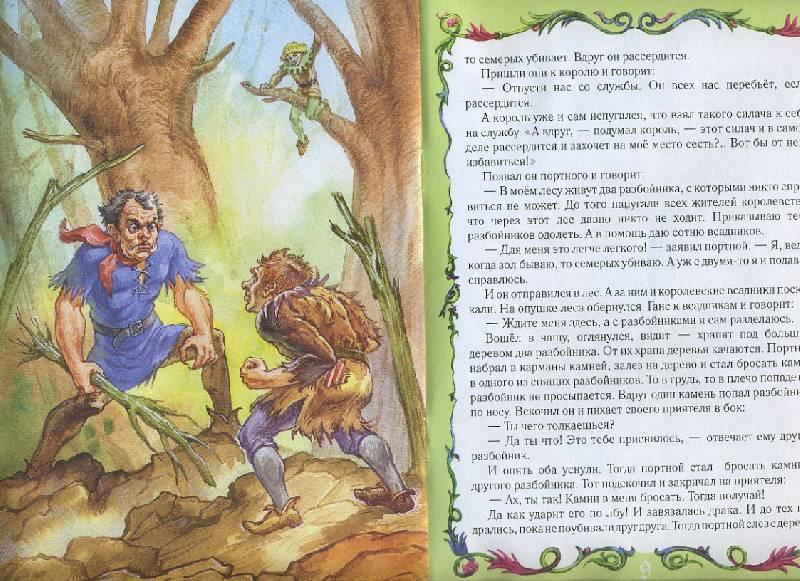 Иллюстрация 1 из 8 для Храбрый портной - Гримм Якоб и Вильгельм | Лабиринт - книги. Источник: Pallada