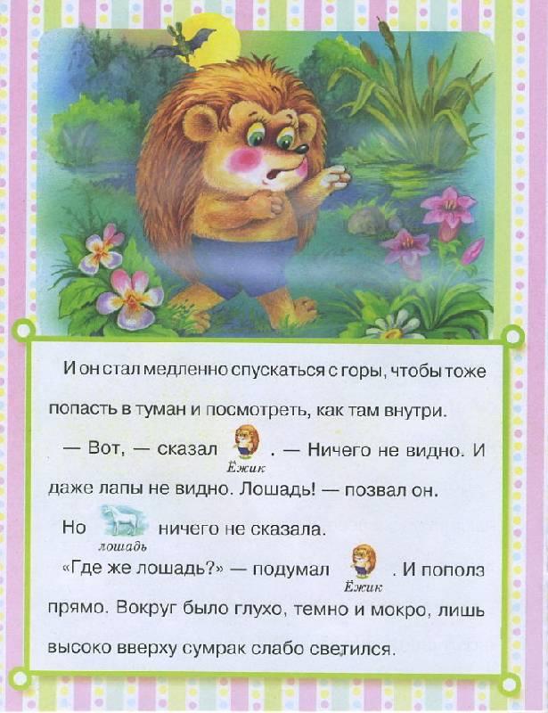 Иллюстрация 1 из 10 для Ежик в тумане - Сергей Козлов   Лабиринт - книги. Источник: Pallada