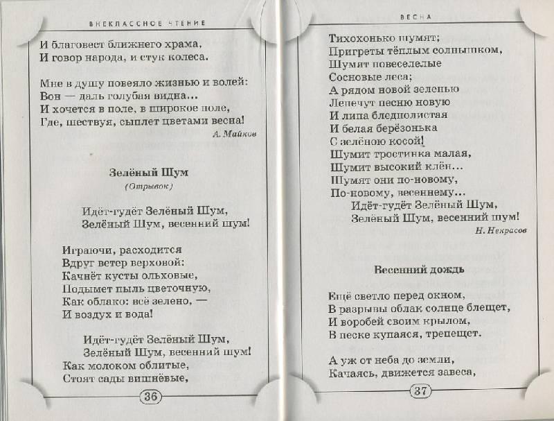 Иллюстрация 1 из 10 для Времена года: Стихотворения русских поэтов о природе   Лабиринт - книги. Источник: Machaon