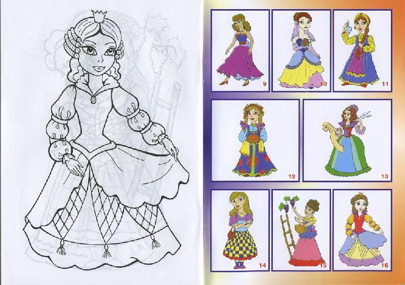 Иллюстрация 1 из 9 для Раскраска: Сказочные персонажи | Лабиринт - книги. Источник: Machaon