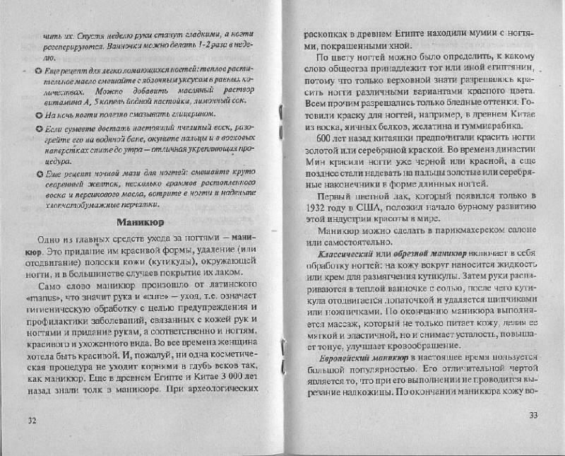 Иллюстрация 1 из 14 для Уход за руками - Борис Покровский   Лабиринт - книги. Источник: Machaon