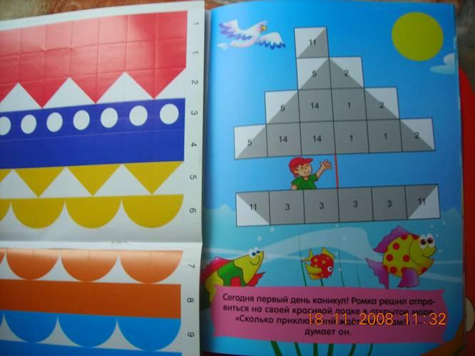 Иллюстрация 1 из 14 для Поиграем с мозаикой. На море | Лабиринт - книги. Источник: Плахова  Татьяна