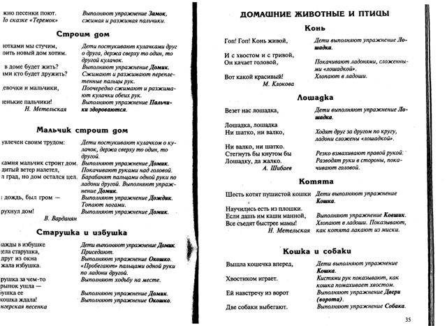 Иллюстрация 1 из 4 для 100 физкультминуток на логопедических занятиях - Наталия Метельская | Лабиринт - книги. Источник: Марина