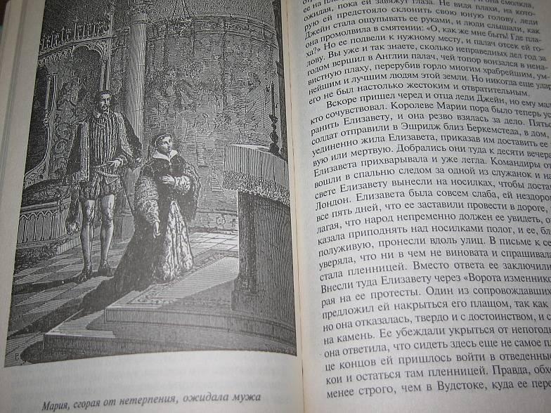 Иллюстрация 1 из 16 для История Англии для юных - Чарльз Диккенс   Лабиринт - книги. Источник: Bookworm