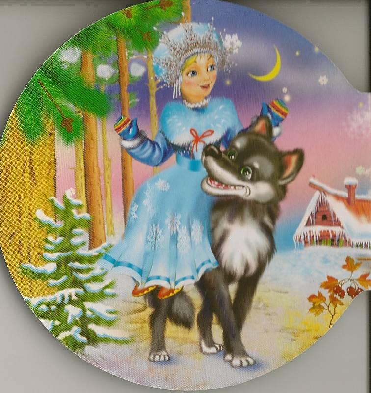 Иллюстрация 1 из 11 для Шарики: Снегурочка и звери - Виктор Лясковский   Лабиринт - книги. Источник: _Елена_