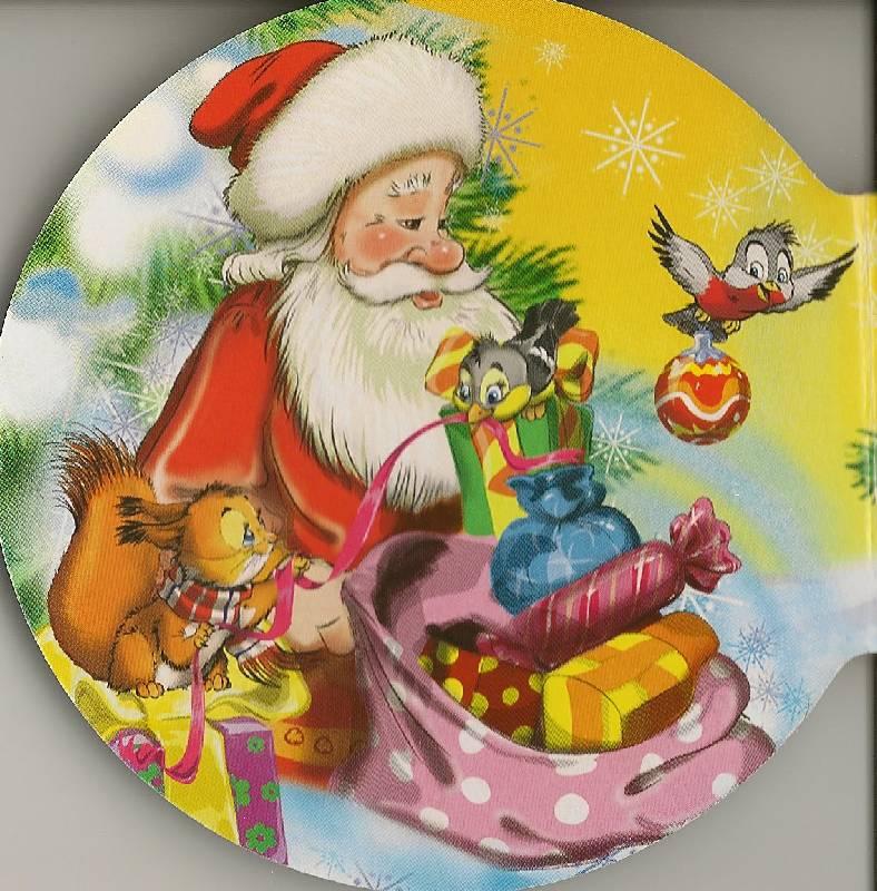 Иллюстрация 1 из 14 для Шарики: Подарки Деда Мороза - Ольга Корнеева | Лабиринт - книги. Источник: _Елена_