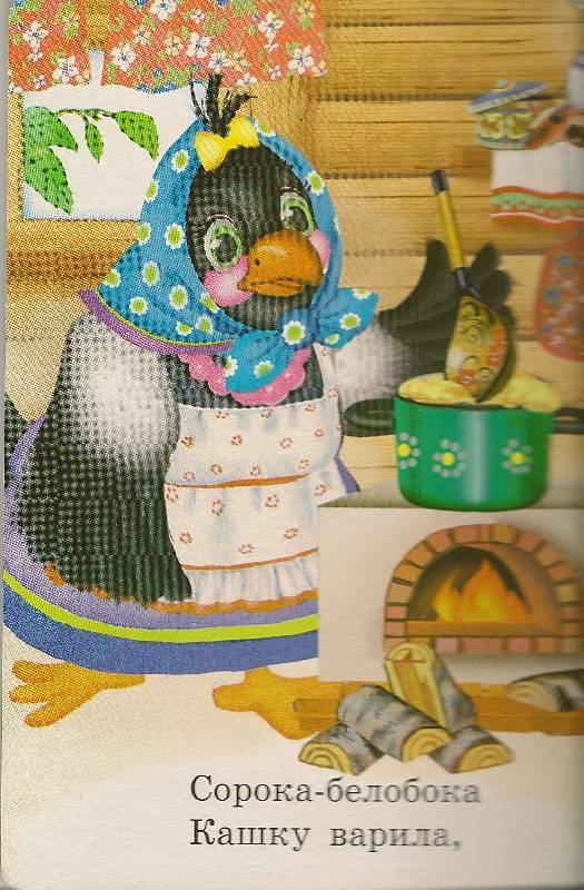 Иллюстрация 1 из 9 для Сорока-белобока | Лабиринт - книги. Источник: _Елена_