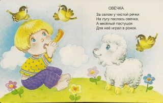 Иллюстрация 1 из 10 для Овечка - Наталья Мигунова | Лабиринт - книги. Источник: _Елена_