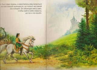 Иллюстрация 1 из 7 для Принцесса на горошине - Ханс Андерсен | Лабиринт - книги. Источник: _Елена_