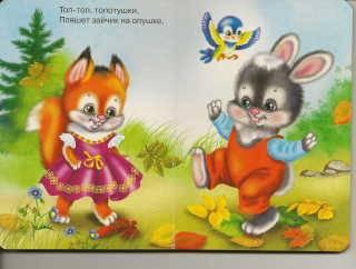 Иллюстрация 1 из 8 для Топ-топ, топотушки (мини)   Лабиринт - книги. Источник: _Елена_