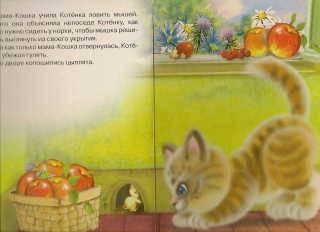 Иллюстрация 1 из 4 для Любопытный котенок - Елена Пыльцына | Лабиринт - книги. Источник: _Елена_